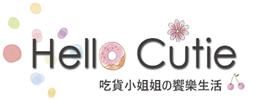 吃貨小姐姐的饗樂生活 Logo