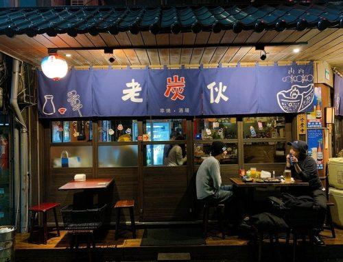 [美食] 老炭伙居酒屋 ♥ 今晚帶你一秒穿越到日本 不出國也能享受滿滿JAPAN氛圍的美味串燒店 ♥ 下班後老地方見 ! 東區聚餐約會燒肉宵夜推薦 (^3^)♪