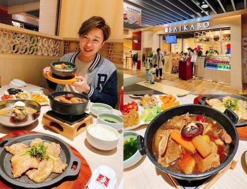 [美食] SAIKABO 一吃愛上韓式料理 大獲好評 韓式家常菜加購99元吃到飽 ♥ 石鍋拌飯 X 燉牛小排 X 水冷麵 不用出國也能吃到道地韓國料理 ♥ SAIKABO南港車站美食必吃推薦 ⊂(・ω・*⊂)⊂(・ω・*⊂)